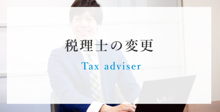 税理士の変更